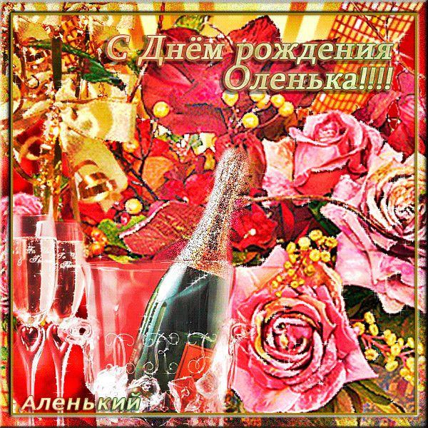 Красивые открытки с днем рождения ольге мерцающие с пожеланиями, признания любви мужчине