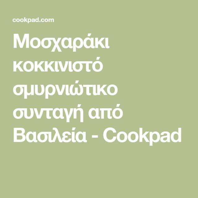 Μοσχαράκι κοκκινιστό σμυρνιώτικο συνταγή από Βασιλεία - Cookpad