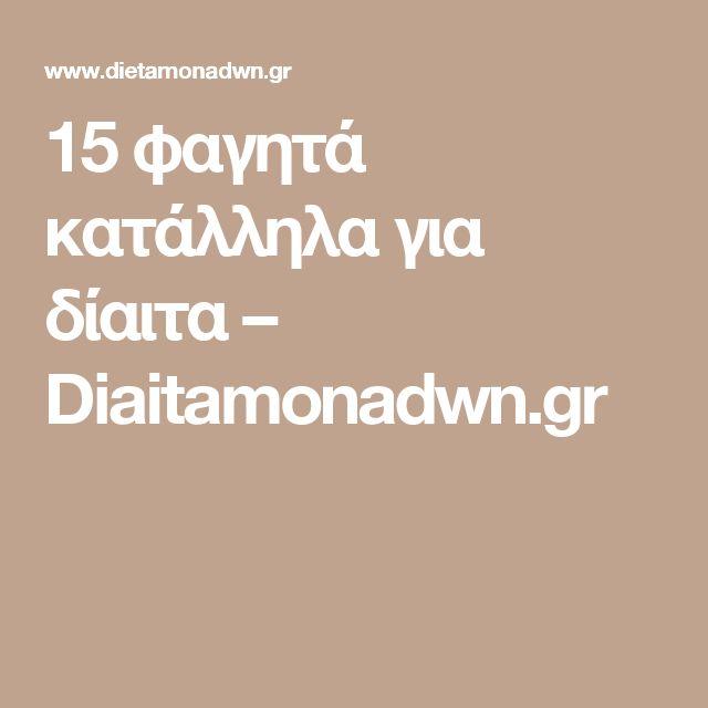 15 φαγητά κατάλληλα για δίαιτα – Diaitamonadwn.gr