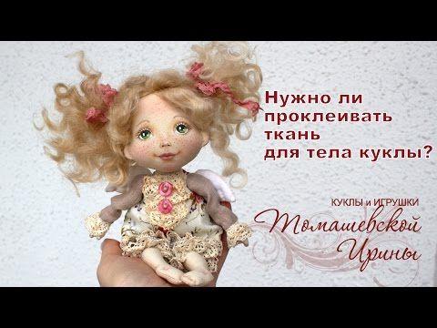 Нужно ли проклеивать ткань для текстильной куклы? - YouTube