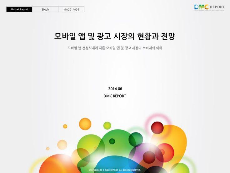 [Dmc] 모바일 앱 및 광고 시장의 현황과 전망 by ohyoungah via slideshare