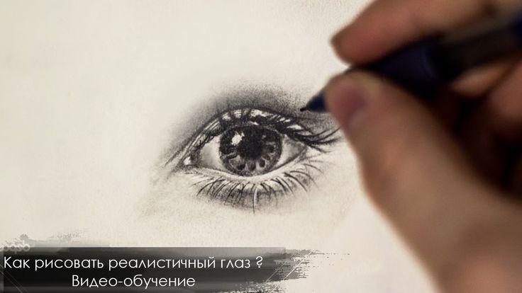 Как нарисовать реалистичный глаз поэтапно карандашом - уроки рисования для начинающих новичков.  #рисунок #глаз #какрисованить #рисование #eye #drawing #painting #eyes https://youtu.be/QU8IPq5yMUM