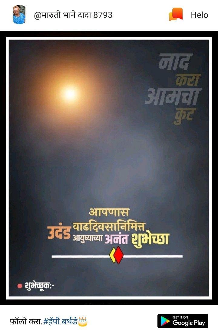 Idea By Santosh Patil On Birthday Banner Happy Birthday Posters