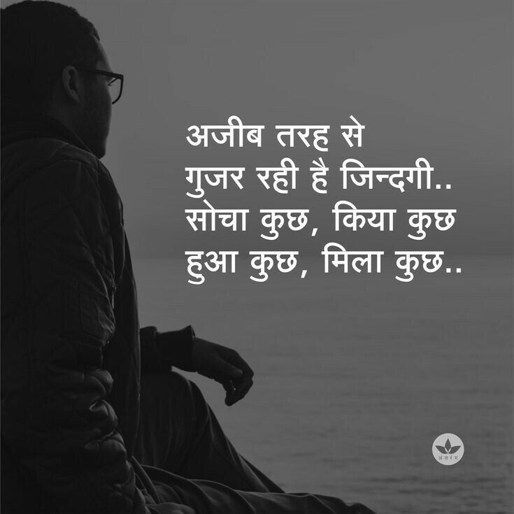 Life Goes On Remember Quotes Gulzar Quotes Motivational Picture Quotes