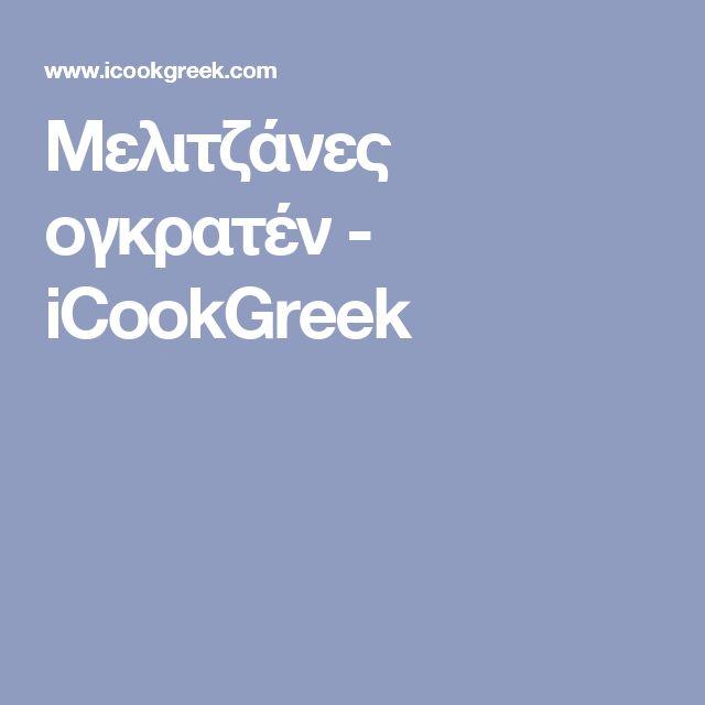 Μελιτζάνες ογκρατέν - iCookGreek