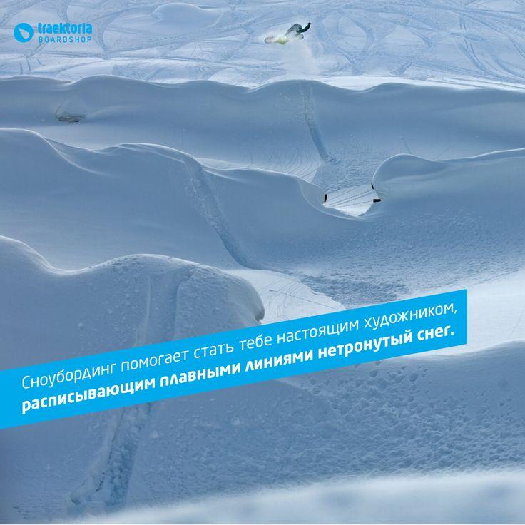 #сноубординг #powder #pow #lines