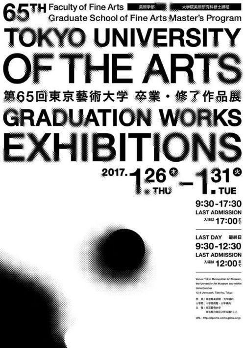 Tokyo University of the Arts, Graduation Works Exhibitions, 2017