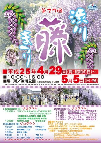 Oakayama|岡山(おかやま)|渋川藤まつり| しぶかわふじまつり| 潮風を感じながら花とイベントを楽しもう!|   渋川藤まつり案内 全長900mの藤棚が囲む渋川公園が会場。 和太鼓などの芸能やフジの実飛ばし大会などが盛りだくさん行われます。