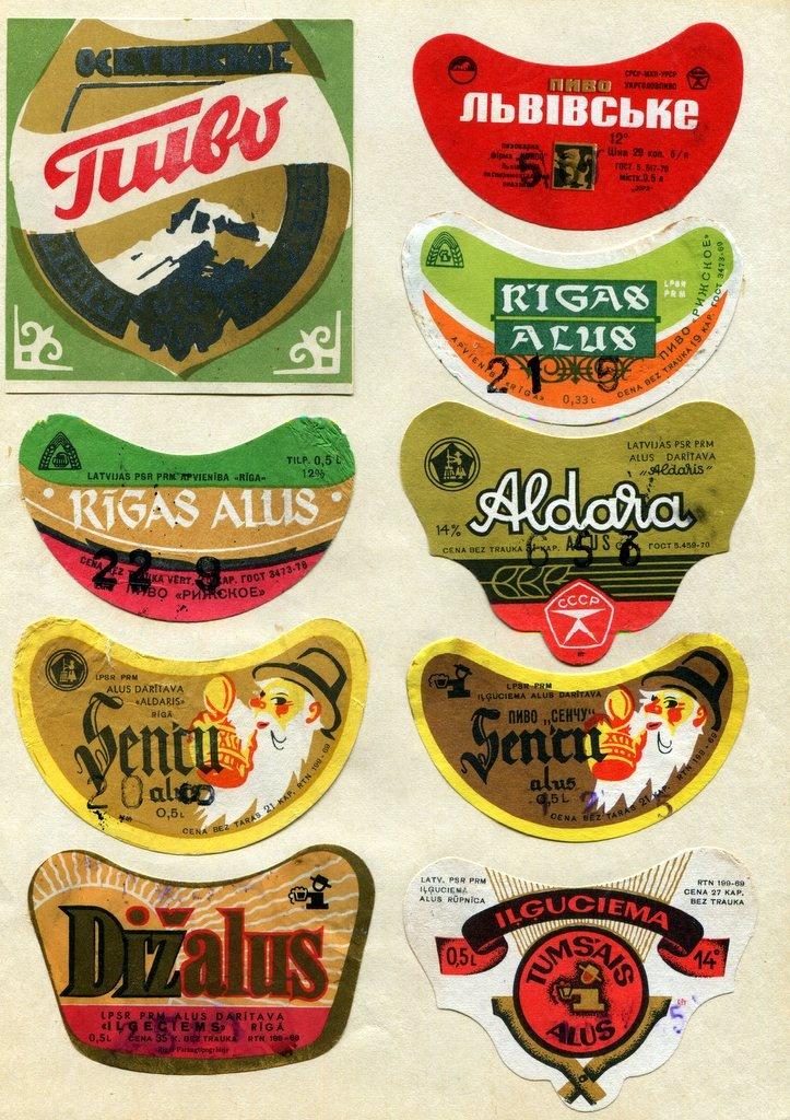 Beer label. #Vintage beer label. #Vintage Soviet beer label