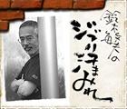 My idol: Miyazaki