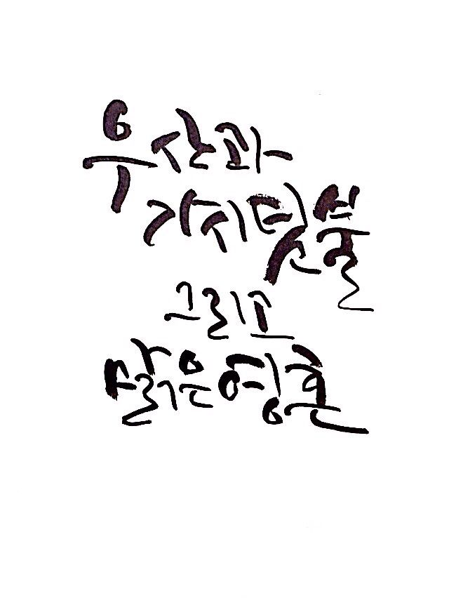 Korean calligraphy by Byulsam - An umbrella, a thorny thicket and Clear soul