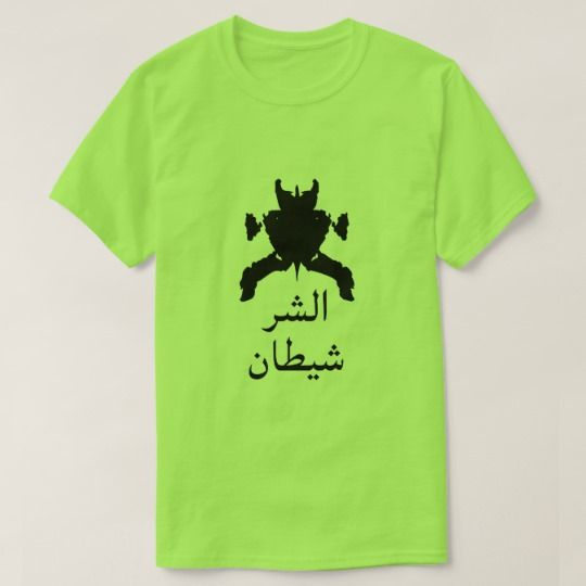 A blot test with text شيطان الشر green T-Shirt A blot test with a text in Arabic: شيطان الشر, that can be translate to evil demon.