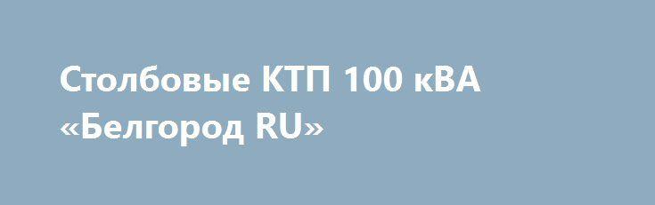 Столбовые КТП 100 кВА «Белгород RU» http://www.mostransregion.ru/d_151/?adv_id=465 Силовые подстанции рассчитаны на монтаж на открытом воздухе, КТП 100 кВА киоскового типа рассчитаны на применение при осуществлении ввода электроэнергии переменного электротока, имеющего промышленную частоту равную 50Гц, при напряжении на входе от 6 до 10 киловольт. Применяется при преобразовании, распределении электрической энергии в трехфазной сети, имеющей в своем составе одну заземленную нейтраль, при…