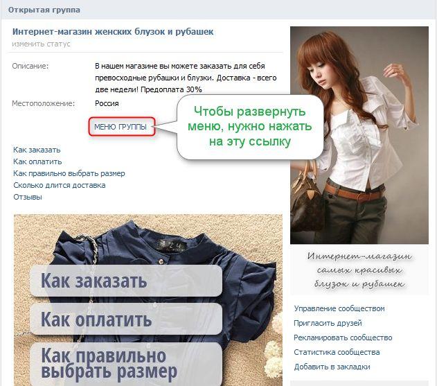 Как оформить меню в группе -  Заходим на главную страницу группы, обновляем ее (нажимаем кнопку Обновить в браузере или просто F5 ). Любуемся полученным результатом!    http://cons-rus.ru/