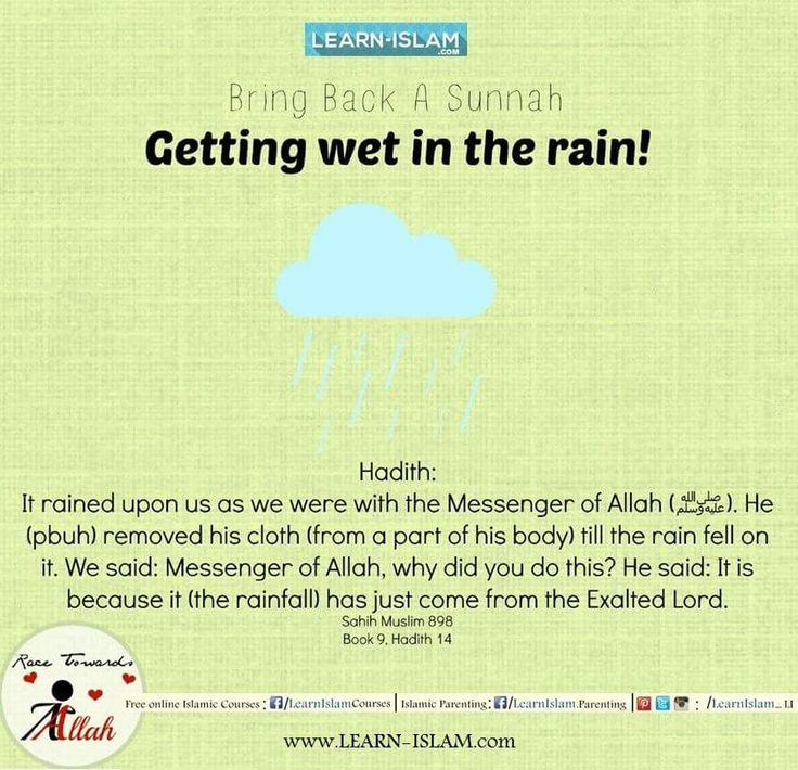 And that's why I love the rain.