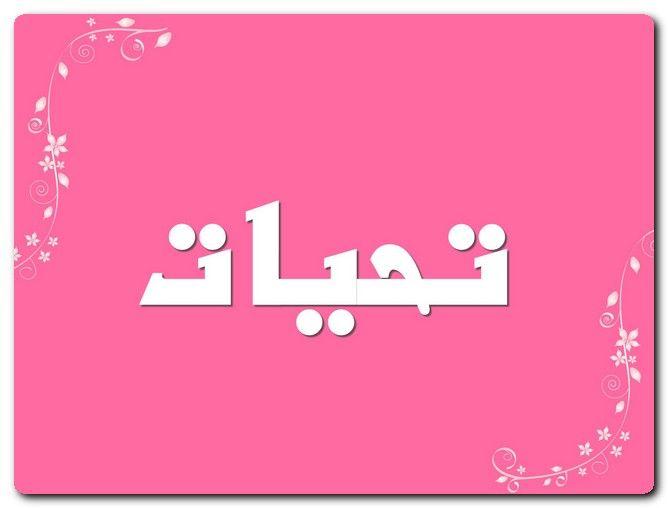 معنى اسم تحيات وصفات حامل الاسم إلقاء السلام Taheyyat اسم تحيات اسماء بنات اسماء عربية Symbols Letters Digit
