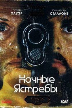 Ночные ястребы (1981)