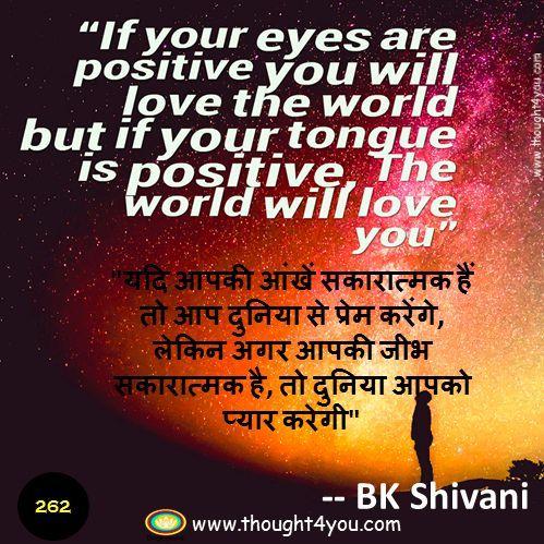 Quotes By BK Shivani, कोट्स,BK Shivani Quotes, BK Shivani Quotes in Hindi, BK Shivani, Positive , Positivity, Positivity Quotes