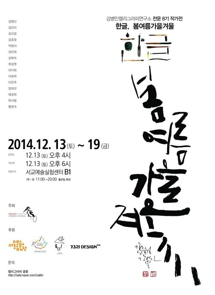 Korean typographic poster design