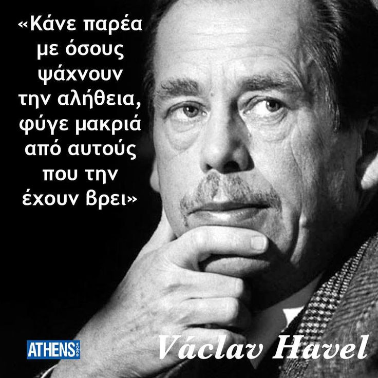 O Vaclav Havel γεννήθηκε στις 5 Οκτωβρίου 1936