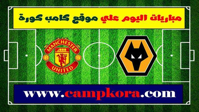 مشاهدة مباراة مانشستر يونايتد وولفرهامبتون بث مباشر اليوم 16 03 2019 كأس الإتحاد الإنجليزي The Unit Wolverhampton Manchester United