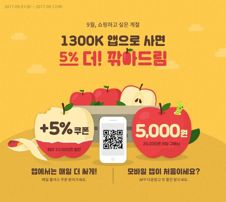 2017.09.01(금) ~ 2017.09.12(화) 9월, 쇼핑하고 싶은 계절 1300K 앱으로 사면 5% 더! 깎아드림