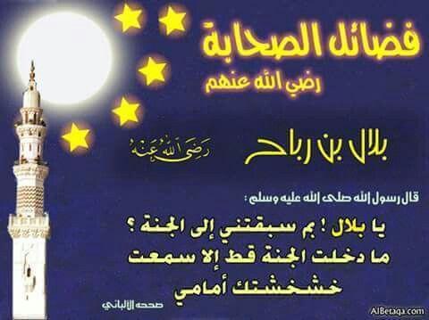 بلال بن رباح رضي الله عنه وأرضاه