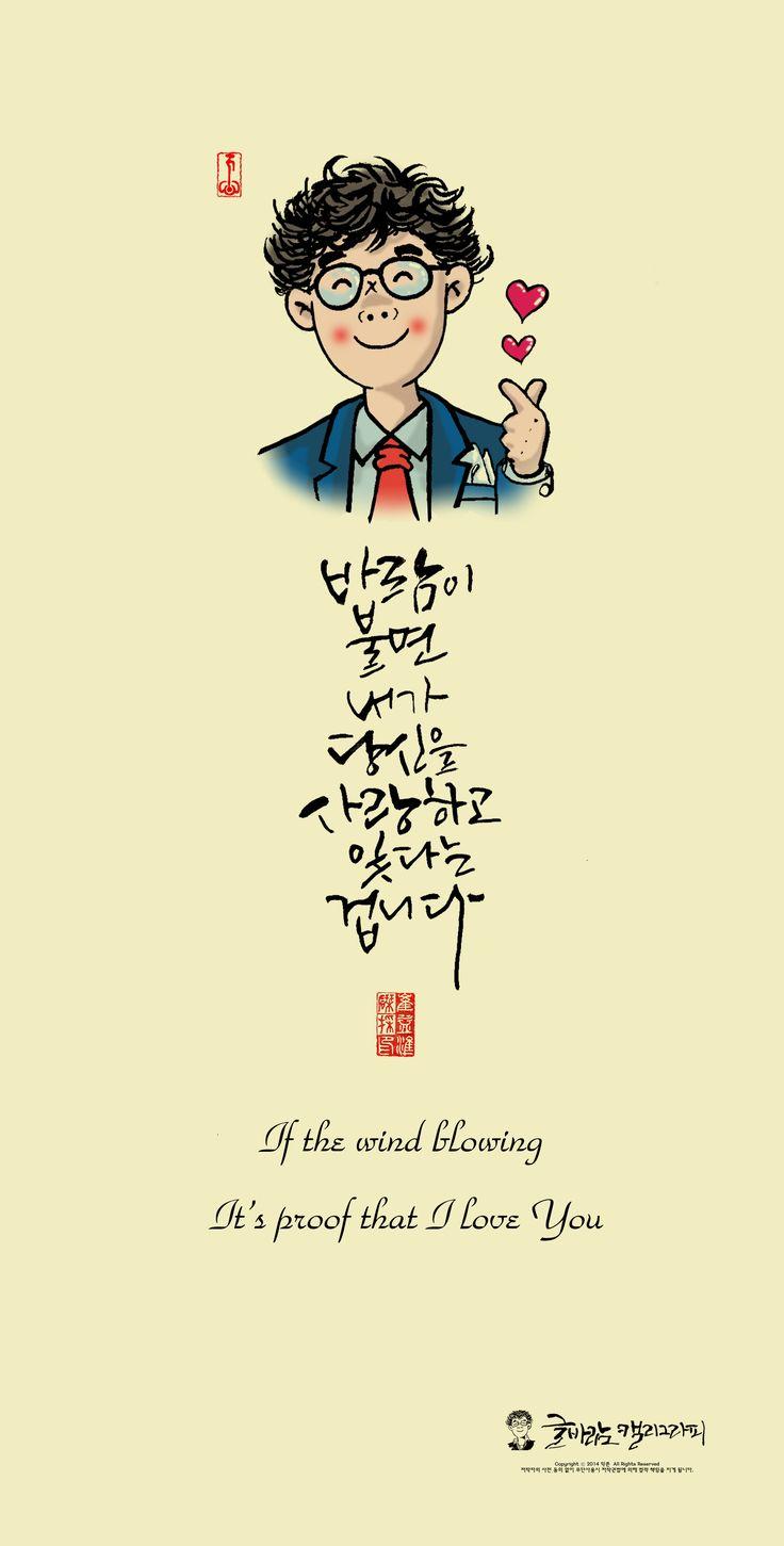 If the wind blowing, It's proof that I love You #바람이#불면#내가#당신을#사랑한다는증거 #글바람캘리그라피#울산캘리그라피#캘리그라피#글씨스타그램#글씨#글귀#낙관도장#인감#서각#전각#손글씨#Calligraphy#Calligrapher#artwork#drawing#hoctal#Korean#artist#Choi#Ulsan#daily#work