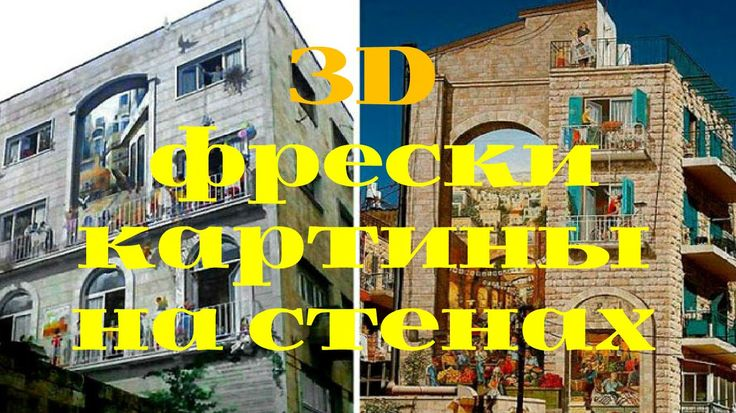 """Счастливые"" дома   3D рисунки на стенах Фрески Граффити   Street Art ( HD)"