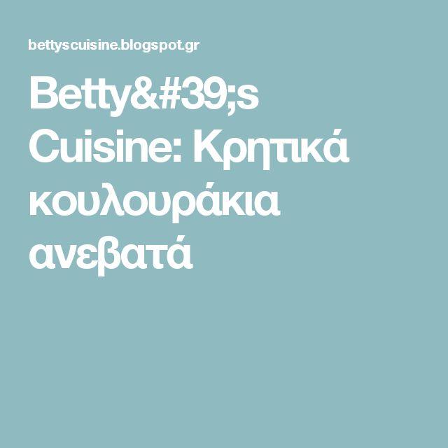 Betty's Cuisine: Κρητικά κουλουράκια ανεβατά