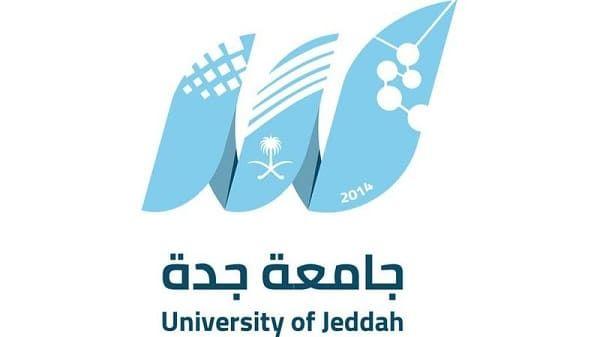 أعلنت جامعة جدة ممثلة في كلية العلوم والآداب بخليص قسم اللغة الإنجليزية والترجمة عن وظائف أكاديمية شاغرةوذلك حسب الضوابط والتفاصيل ال University Jeddah Logos