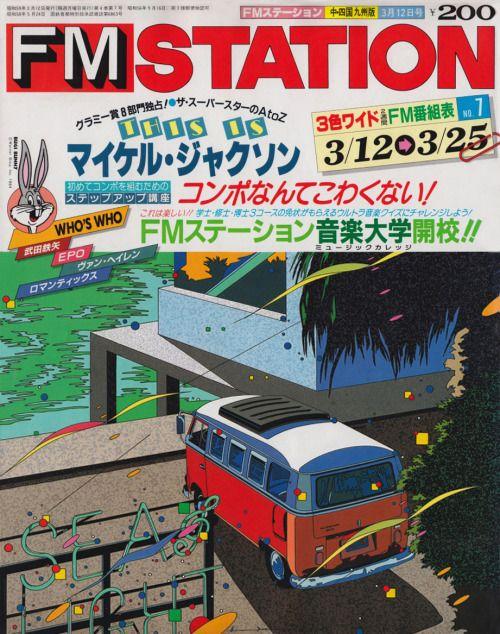 Japanese Magazine Cover: FM Station. Eizin Suzuki. 1984