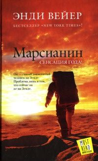 Книга « Марсианин » - читать онлайн