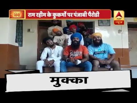 [ad1_1] Viral Sach: Watch Punjabi parody going viral on social mediaFor latest breaking news, other top stories log on to: http://www.abplive.in … source
