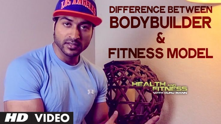 cool Difference between Bodybuilders and Fitness Models | Health and Fitness Tips | Guru Mann