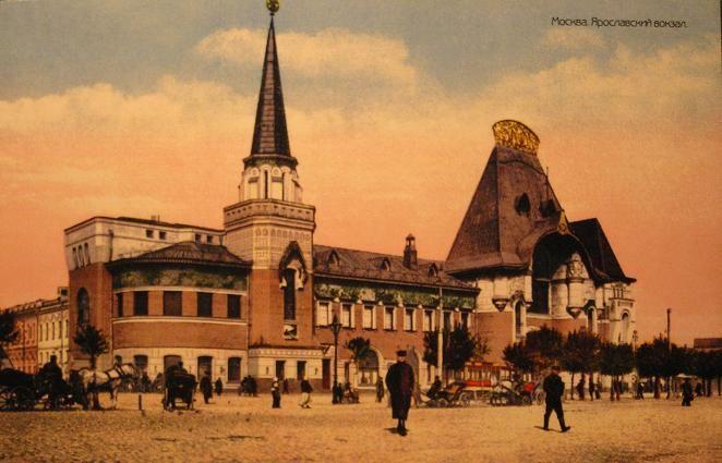 Здание Ярослаавского вокзала в Москве.     Ф.О. Шехтель.