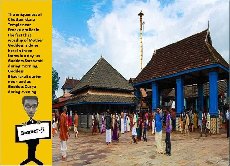 The uniqueness of Chottanikkara Temple near Ernakulam lies in the fact that worship of Mother Goddess is done here in three forms in a day- as Goddess Saraswati during morning, Goddess Bhadrakali during noon and as Goddess Durga during evening. #didyouknow .#Travel #Tourism #Religion #Hindu #mythology #art #craft #facts #information #placestovisit #history #adventure #Asia #Hindustan #bannerji #kantinathbanerjee #quiz #generalknowledge
