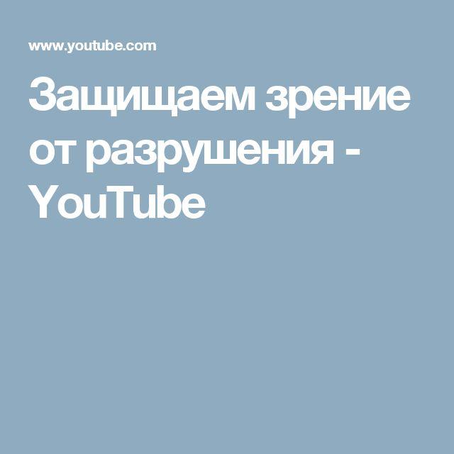 Защищаем зрение от разрушения - YouTube