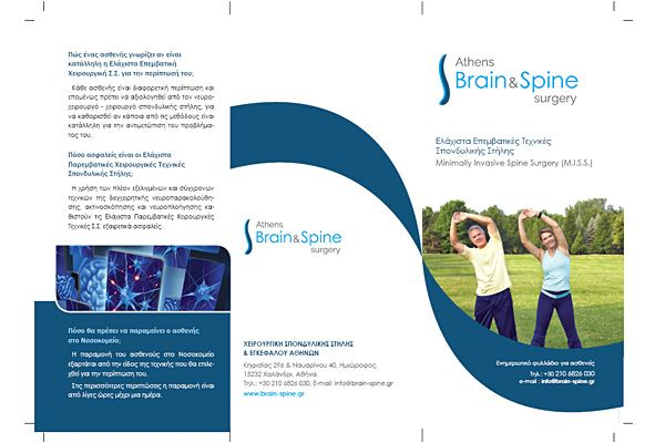 BRAIN & SPINE SURGERY Τρίπτυχο έντυπο για την Brain & Spine Surgery, Χειρουργική Σπονδυλικής Στήλης και Εγκεφάλου Αθηνών. Το φυλλάδιο αναπτύσει τις ελάχιστα επεμβατικές τεχνικές σπονδυλικής στήλης. Μέγεθος ανοιχτό Α4 (21 x 29,7cm), κλειστό (10 x 21cm), σε χαρτί Illustation 200 gr.