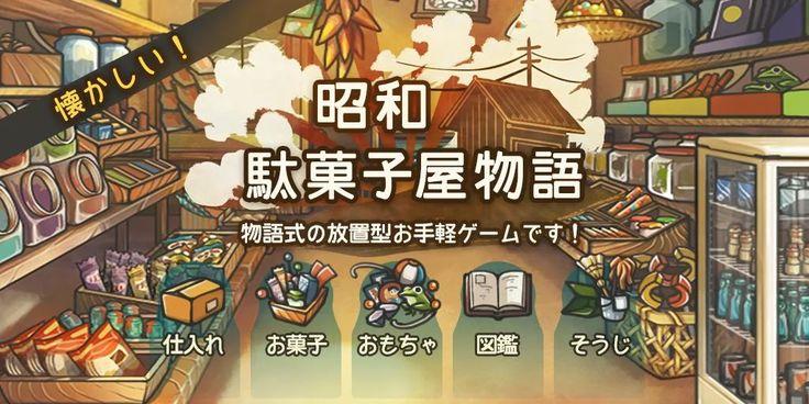 心にしみる育成ゲーム「昭和駄菓子屋物語」- スクリーンショット