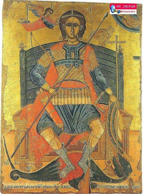 St Phanourios icon.  ΕΙΚΟΝΕΣ ΚΡΗΤΙΚΗΣ ΤΕΧΝΗΣ ΙΕΡΑΣ ΑΡΧΙΕΠΙΣΚΟΠΗΣ ΚΡΗΤΗΣ ΝΑΟΣ ΕΙΣΟΔΙΩΝ ΘΕΟΤΟΚΟΥ ΜΑΛΙΩΝ | crete-news.gr