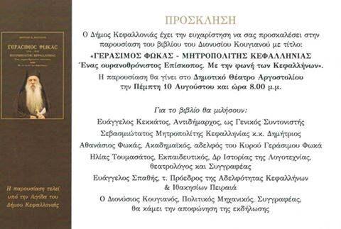 """Παρουσίαση βιβλίου Διονυσίου Κουγιανού """"Γεράσιμος Φωκάς - Μητροπολίτης Κεφαλληνίας"""