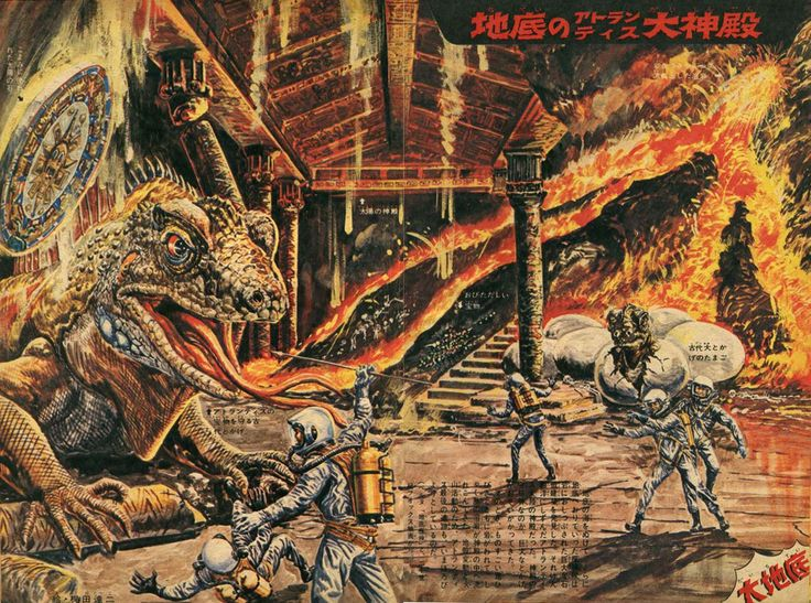 Wild 1969 Japanese magazine art imagines the hellhole at Earth's core.: