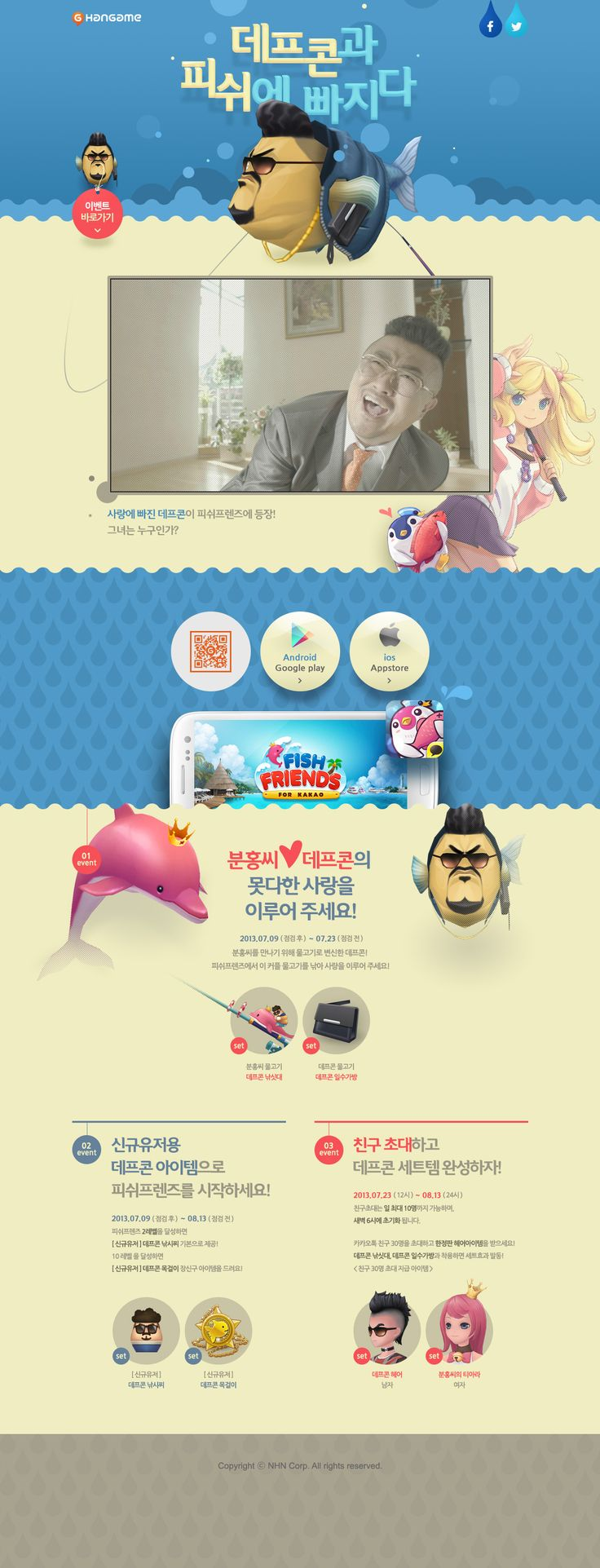 fish friends mobile game event http://brand.smart.hangame.com/promotion/fiFriendsDefcon.nhn