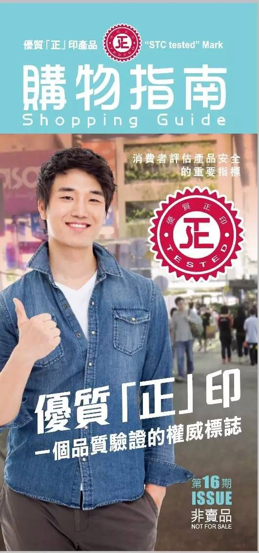 """香港优质""""正""""印:"""