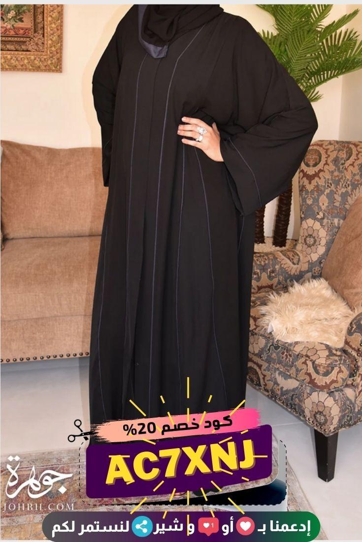العبايات النسائية في الخليج استخدمي كود خصم 20 Ac7xnj Fashion Academic Dress Dresses