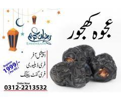Ajwa Dates (Khajoor) import from Madina Shareef