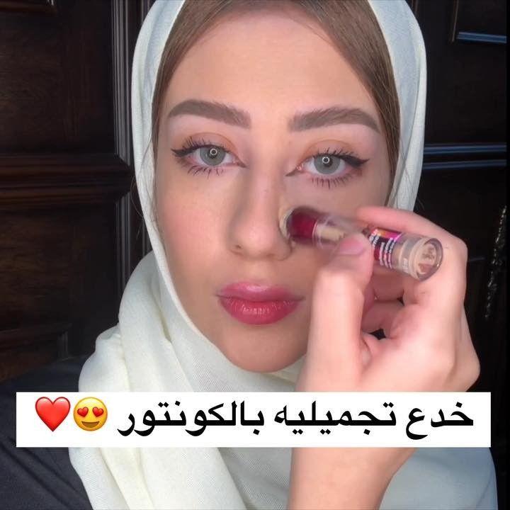 Shahd Naser On Instagram هلا حبايبي سويتلكم فيديو سريع سريع عن الكونتور اتمنى يكون كل شي واضح و يعجبكم استخدمت كونتور Makeup Looks Makeup Fashion