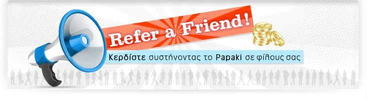 Refer a Friend πρόγραμμα :) Πριν προτείνεις το Papaki..