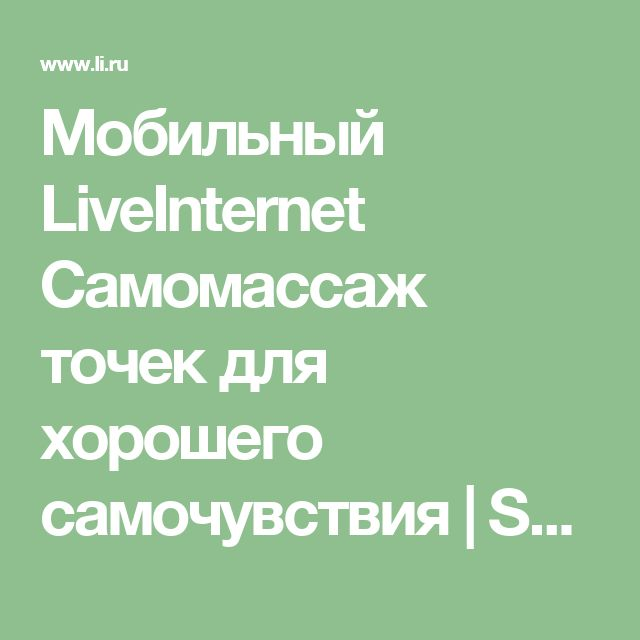 Мобильный LiveInternet Самомассаж точек для хорошего самочувствия | Solovik - Поиск нужной и полезной информации |